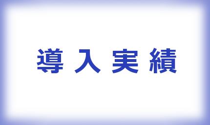 】伊東市/ 【 看護師